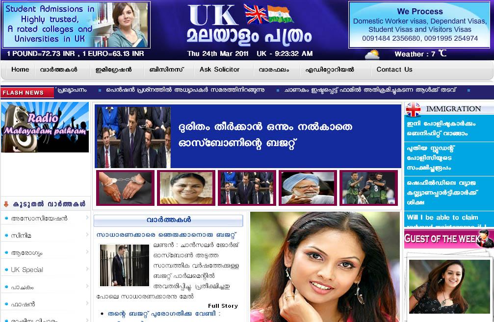 UK Malayalam Pathram